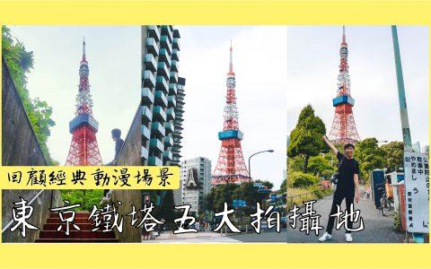 【日本東京旅遊必去】東京鐵塔  Top 5 私心推薦必拍處,回顧動漫、日劇經典場景|地鐵赤羽橋站