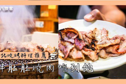 【台北燒烤料理推薦】胖肚肚燒肉吃到飽 海鮮燒肉任你點(捷運南京三民站)