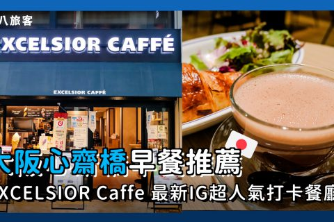 【2020大阪心齋橋早餐推薦】EXCELSIOR Caffe 交通方便、寧靜的用餐環境,道頓堀最新IG超人氣打卡餐廳|三八旅客