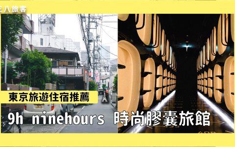 【日本東京住宿推薦】9h ninehours 時尚膠囊旅館  設備齊全、交通便利,有種入住太空旅館的感覺(JR新大久保站)