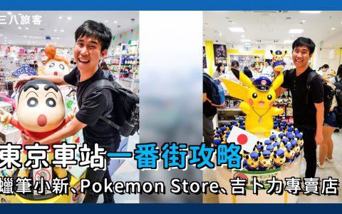 【日本東京旅遊必去】動漫、卡通迷朝聖之旅:蠟筆小新專賣店、Pokemon Store、吉卜力專賣店,另附交通、路線、退稅指南|三八旅客