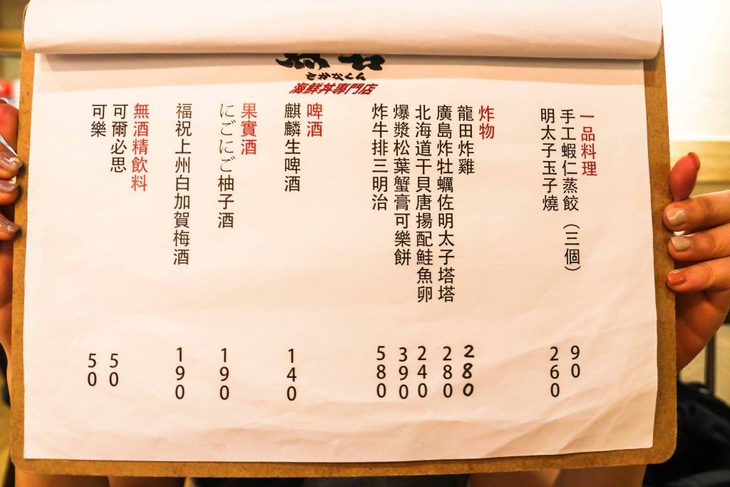 【台北信義區日式料理推薦】魚君 さかなくん 海鮮丼專門店 捷運市政府美食 必點茶泡飯、四色丼等精緻日本料理|三八旅客