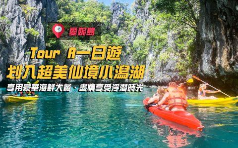 【菲律賓巴拉望】愛妮島一日遊 Tour A 走訪絕美仙境小潟湖,享用豪華海鮮大餐、盡情享受浮潛時光|三八旅客