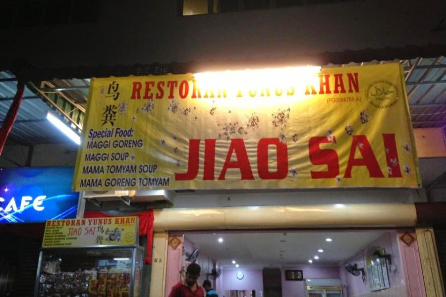 JiaosaiI菜單