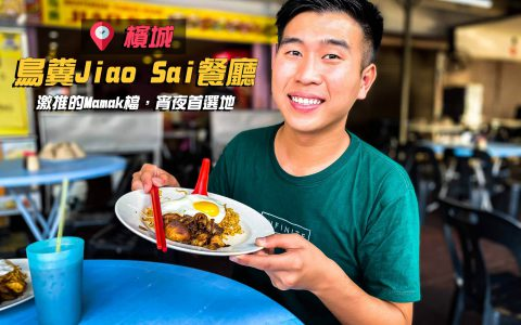 【Penang美食】宵夜首選地!鳥糞Jiao Sai餐廳必吃Maggie Tomyam炒麵 附上Jiao Sai菜單