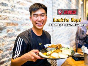 【吉隆坡美食推薦】Luckin Kopi 茨廠街在地平價的大馬風味餐廳,必點椰漿飯、Indo Mee 絕對是好友聚餐首選地|三八旅客