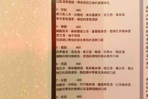台北瑰秘餐酒館菜單