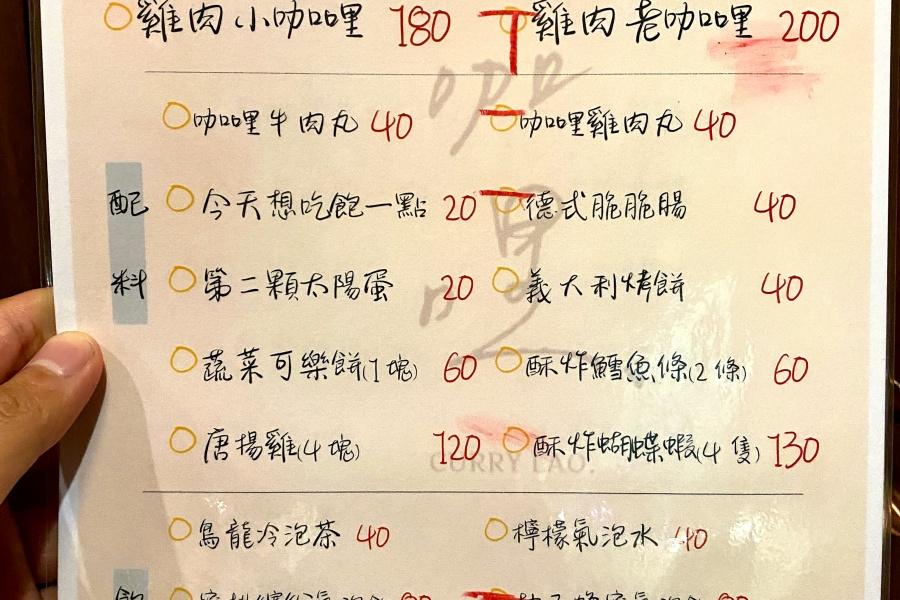 老咖哩菜單