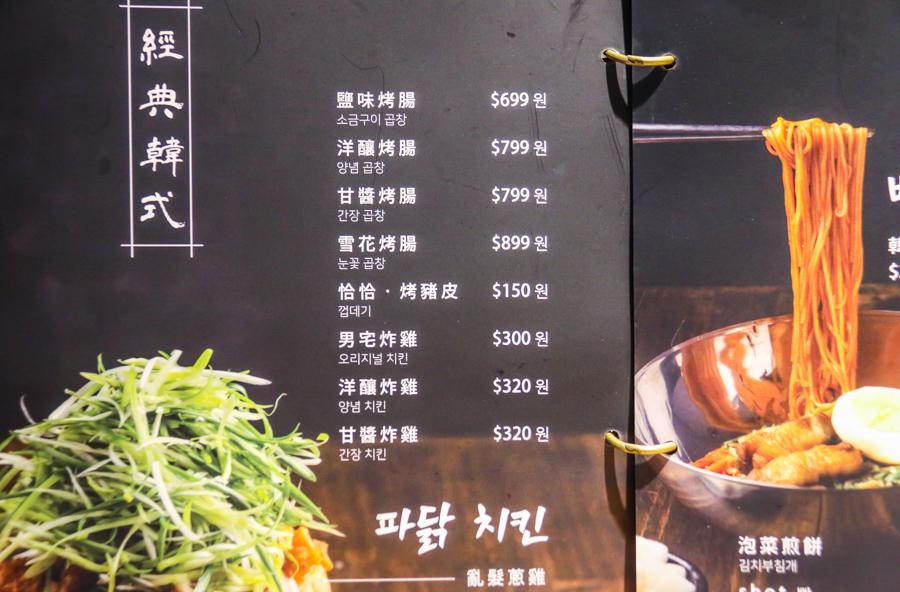 男宅韓館菜單