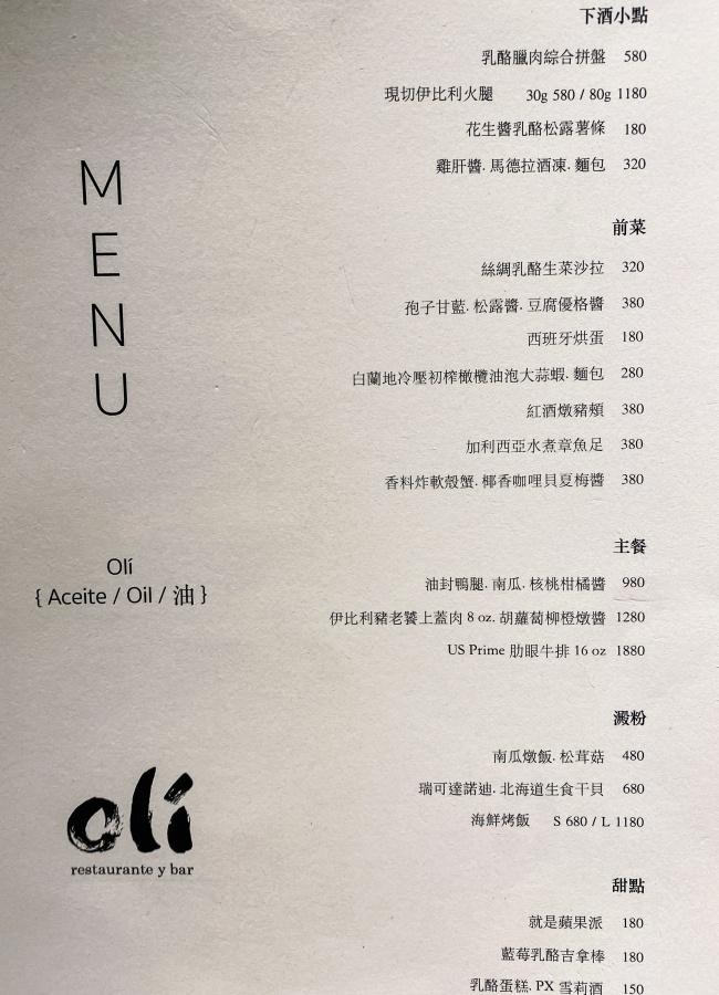 【台北】捷運大坪林餐酒館推薦:Olí西班牙餐酒館,新店隱藏餐酒館,吃遍西班牙大餐(附Olí菜單、地址)