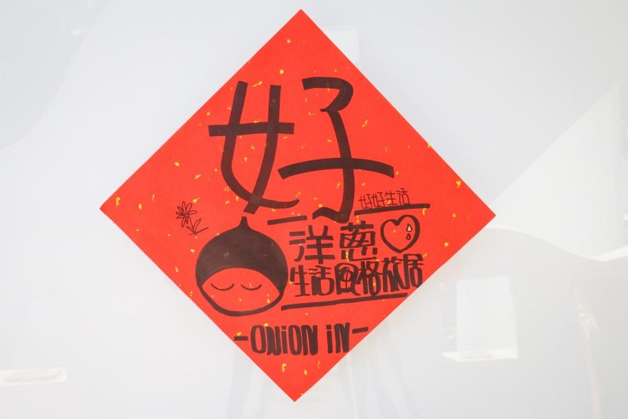 【2021恆春住宿推薦】洋蔥生活風格旅居Onion In ,酷炫頂級蜜月套房+全棟最大的陽台草坪區,在阿嘉的家、波波廚房正旁邊!