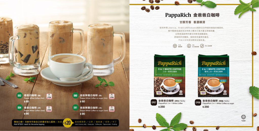 金爸爸 Papparich菜單