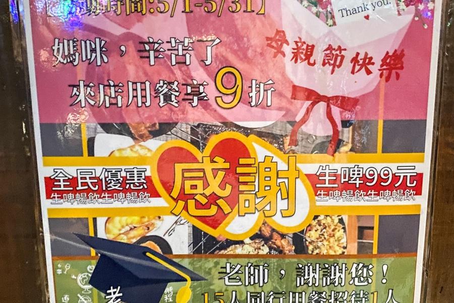 【台北】西門町吃到飽餐廳推薦「串燒-殿」五月最新優惠報你知!好吃串燒、燉飯、海鮮和炸物,699元吃海鮮吃到飽!(附菜單)