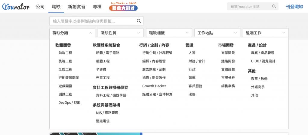 外國人在台灣如何找工作?2021最新6款求職網站、平台推薦&評價,不止104人力銀行,大學畢業新鮮人必看!