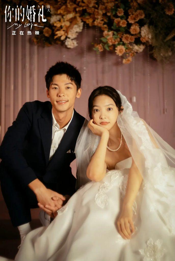 【影評】你的婚禮17句超催淚的電影台詞、劇情評價懶人包,「再見了,陪伴了我十五年的女孩」看了就好感人!