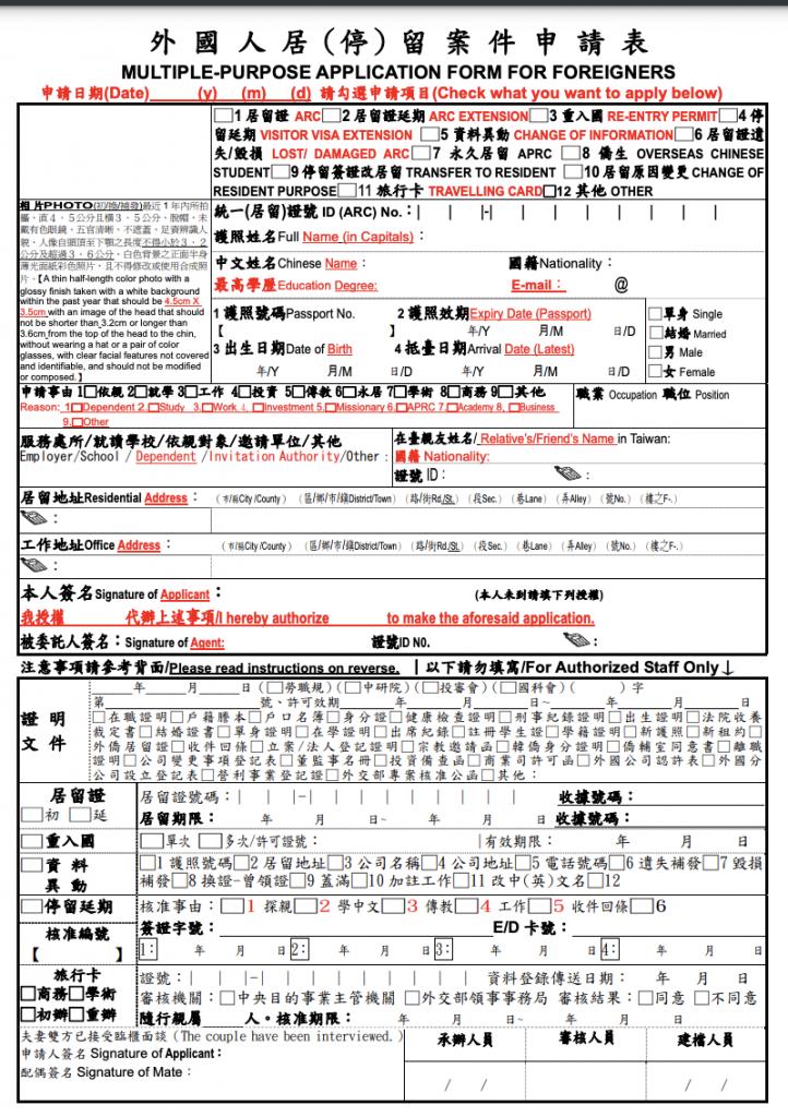 """021外國人如何延期工作居留證?準備文件、申請方式、地點、掛號信封懶人包全都告訴你,下次不要再白跑一趟了!"""""""