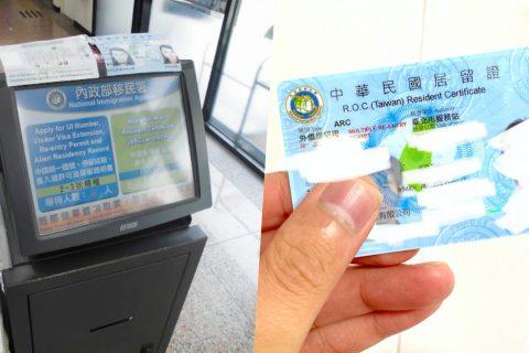 2021外國人如何延期工作居留證?準備文件、申請方式、地點、掛號信封懶人包全都告訴你,下次不要再白跑一趟了!
