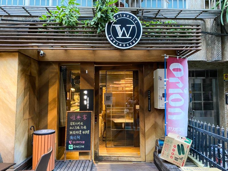 大安區無菜單料理推薦:WeClassic唯典客 隱藏在巷弄的私廚料理推薦,頂級食材、海鮮讓你回味無窮!