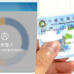 (持續更新)2021更換「新式居留證」注意事項懶人包:重新設定銀行帳密、證券、駕照更正全都告訴你!