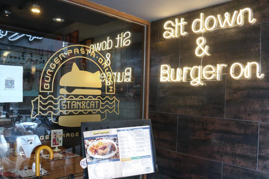 【台北】東區美式料理推薦「Stan&Cat 史丹貓美式餐廳」超澎湃的海陸漢堡、火烤豬肋排 填飽肚子再吃起司條!