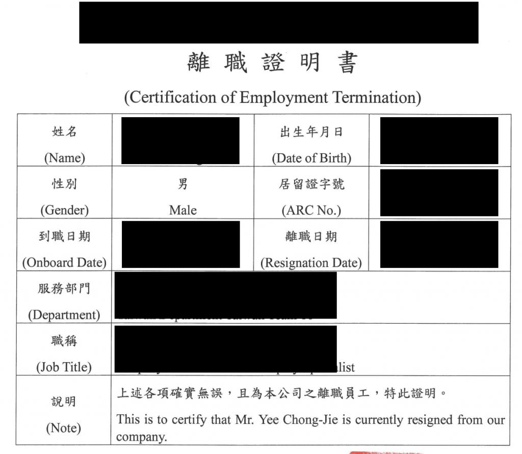 """021在台外國人如何離職?必備文件、申請延期居留證方式、掛號信封懶人包全都告訴你,下次不要再白跑一趟了!"""""""